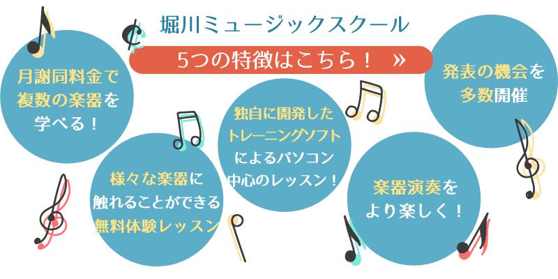 堀川ミュージックスクール 5つの特徴