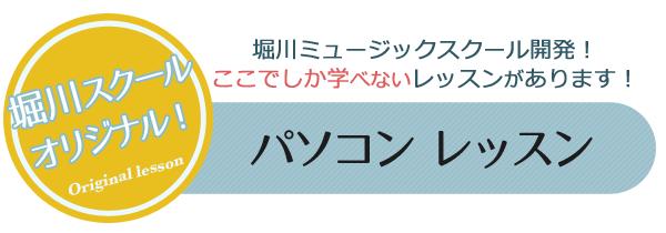 堀川ミュージックスクールが開発した、オリジナルパソコンレッスン